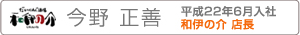 インタビュー 平成22年6月入社 和伊の介 店長 今野正善