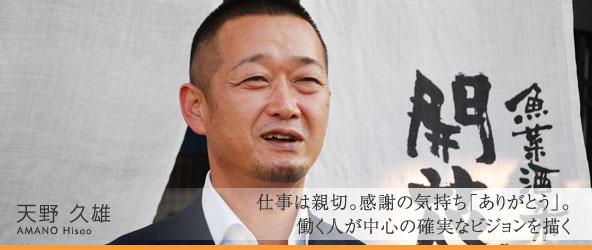 社長 天野 久雄