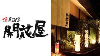 魚菜酒肴 開花屋